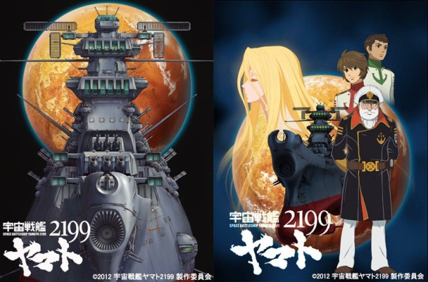 Image result for space battleship yamato 2199